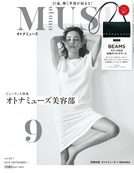 otonaMUSE9月号にメイクアップアーティストの早坂香須子さんのTOKYOビューティアドレス特集でBrilliant(ブリリアント)のシュガーリングを紹介していただきました。