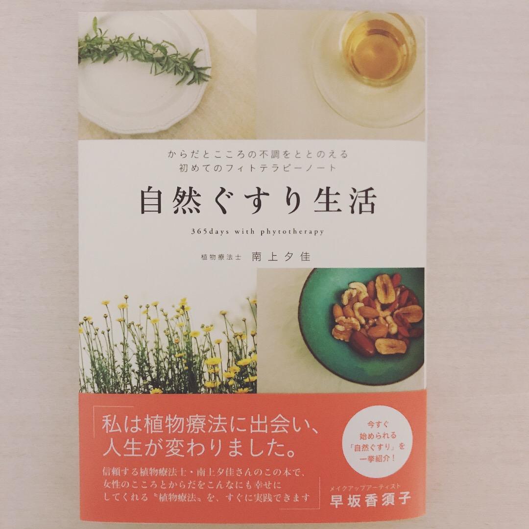 植物療法士 南上有佳さんの『自然ぐすり生活』の本の中でBrilliant(ブリリアント)を紹介していただきました。